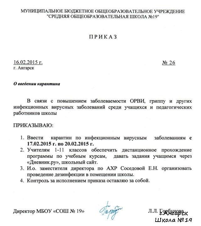 Район, Красноярск, приказ о закрытии доу на санитарный день ДНЯ УЧЕБНЫЙ ГОД