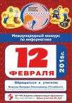 Международный конкурс по информатике